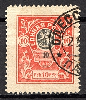 1919 Russia Denikin Army Civil War 10 Rub Cancellation Ferry Batum - Odessa
