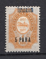 1909 5pa/1k Jerusalem Offices in Levant, Russia (SHIFTED Overprint, Print Error, Blue Overprint)