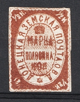 1879 1.2k Donets Zemstvo, Russia (Schmidt #1, Forgery)