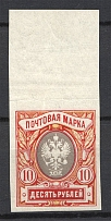 1917 10R Empire, Russia (IMPERFORATED, CV $75, MNH)
