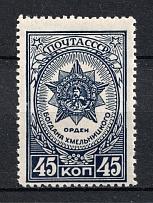 1945 Awards of the USSR, Soviet Union USSR (Blue Dot at upper White Frame, Print Error, CV $20, MNH)