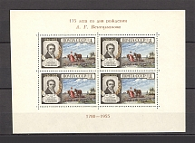 1955 USSR 125th Anniversary of the Birth of Venezianov Block Sheet (MNH)