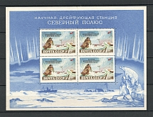 1958 USSR Scientific Drifting Station `The Noth Pole` Block Sheet