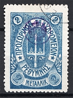 1899 Crete Russian Military Administration 2М Blue (Cancelled)