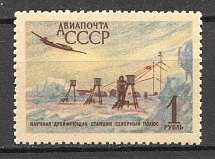 1956 USSR Soviet Scientific Drifting Station `Nord-Pole-6` (Full Set, MNH)