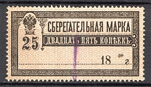 1890 Russia Savings Stamp 25 Kop (Cancelled)