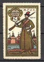 1914 Russia Moscow in Favor of the Victims of the War 5 Kop