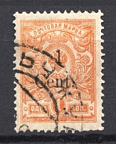 1920 Russia Harbin Offices in China 1 Cent (Cancelled)