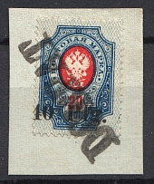 1918 Dorpat Tartu Civil War 40 Pf (CV $45, Cancelled)