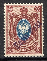 1919 Tallin Estonia Provisional Goverment Civil War 15 Kop (CV $90)