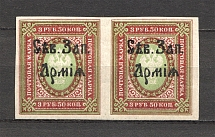 1920 North-West Army Civil War Pair 3.50 Rub (MNH)
