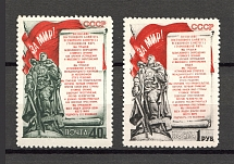 1951 USSR Stocholm Peace Conference (Full Set, MNH)