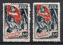 1946 Victory Over Germany, Soviet Union USSR (SHIFTED Red, Print Error)