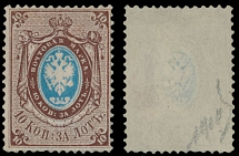 Russian Empire, 1858, 10k brown and blue, perf. 14½x15, on thick paper, wmk