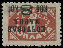 Soviet Union SURCH 8K ON POSTAGE DUE STAMPS: 1927, invert surch (type II) on 1k