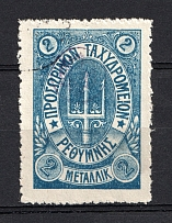 1899 2m Crete 2nd Definitive Issue, Russian Military Administration (BLUE Stamp, ROUND Postmark)