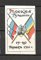 1916 Russia Moscow to Romania Charity Stamp