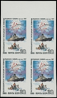 Soviet Union 1988, Antarctic Expedition, 20k multicolored