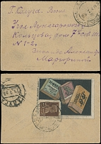 Soviet Union MOSCOW: 1925, Tobacco Packs  with 7k on envelope