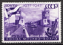1947 USSR Moscow-Volga Canal 1 Rub (Dark Dot under White Pendant, CV $50, MNH)