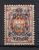 1921 5000R/70k Wrangel Issue Type 1, Russia Civil War (INVERTED Overprint, Print Error, Signed)