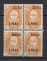 1909 5pa/1k Thessaloniki Offices in Levant, Russia (SHIFTED Overprint, Print Error, Block of Four, MNH)
