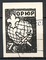 1957-1962 Russia Scouts New York Air Mail Issue ORYuR Black (Cancelled)