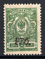 1918-22 Unidentified `руб` Local Issue Russia Civil War (Black Overprint, MNH)