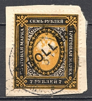1910-17 Russia Offices in China 7 Rub (Cancelled)
