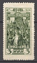 1925 USSR Revolution of 1905 (Perf 12.5, Picture Size 19.2 x 35.5, MNH)