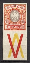 1917 Russia Empire 10 Rub (Imperforated, Coupon, CV $175, MNH)