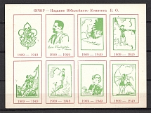 1949 Russia Scouts Munich Germany Bavarian Branch ORYuR Sheet (MNH)