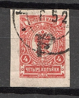 1920 Kustanay (Turgayskaya) 4 Rub Geyfman №38 Local Issue Russia Civil War (Canceled, Signed)