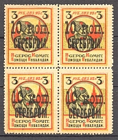 1923 Russia RSFSR All-Russian Help Invalids Committee 10 Kop in Silver (MNH/MLH)