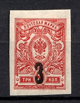 1918-22 `3`, Genuine Local Issue, but not identified, Russia Civil War (Black Overprint)