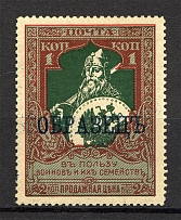1914 Russia Charity Issue 1 Kop (Perf 13.25, Specimen)