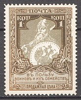 Russia Charity Issue Perf 11.5 (Collor Error,  Broken Frame, Old Brown Forgery)