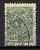 1919-21 Minsk 2 Kop Local Issue Russia Civil War (Canceled)