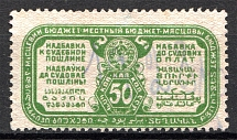 1927 Russia USSR Judicial Fee Stamp 50 Kop (Cancelled)