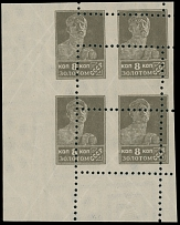 Soviet Union FIRST DEFINITIVE ISSUE ON WATERMARKED PAPER: 1926, 8k  litho, blk
