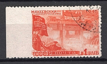 1947 USSR 1 Rub The Reconstruction Sc. 1180 (Missed Perforation, Canceled)
