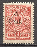 1920 Russia Harbin Offices in China 3 Cent