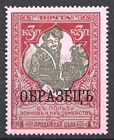 1914 Russia Charity Issue 3 Kop (Specimen, MNH)