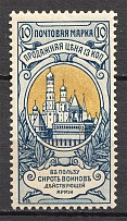 1904 Russia Charity Semi-postal Issue (Print Error, Spot on Dome, MNH)