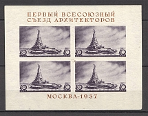 1937 The First Congress of Soviet Architetects Block (Broken Text, Type I, MNH)