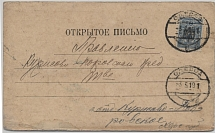 May 1919. An open letter from Odessa to Kurisovo.. 1919. An open letter was sent