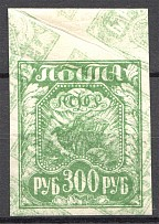 1921 RSFSR 300 Rub (Double Rotated Print Error)