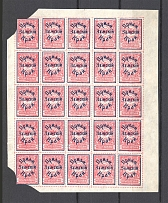 1922, 4k Priamur Rural Province Overprint on Eastern Republic stamps, Sheet of 25 (CV $800, Signed)