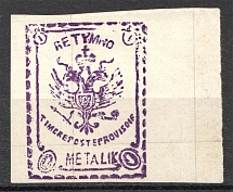 1899 Crete Russian Military Administration 1M Violet (Probe, Proof)