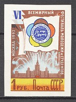 1957, World Youth and Students Festival in Moscow, 1 Rub (MNH)
